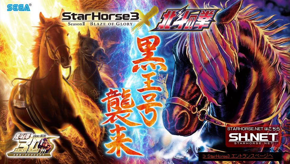 Star horse 3 un nuovo videogioco SEGA